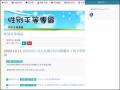太昌國小性別平等專區