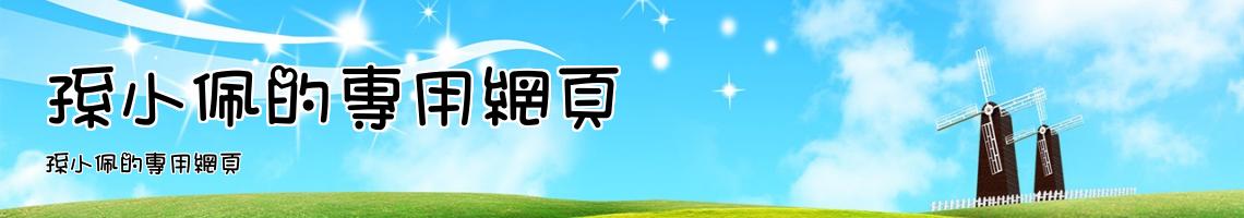 孫小佩的專用網頁