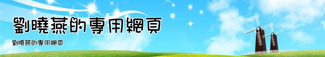 劉曉燕的專用網頁