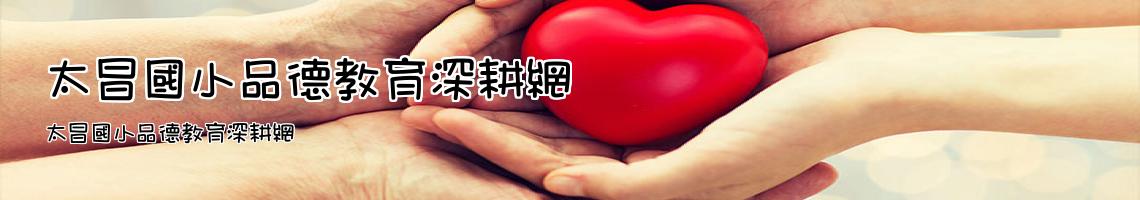 太昌國小品德教育深耕網