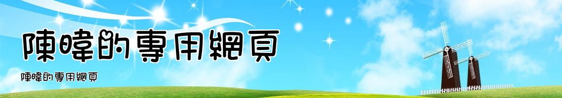 陳暐的專用網頁