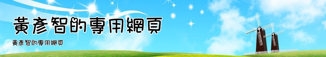 黃彥智的專用網頁