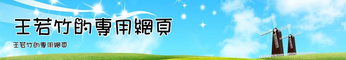 王若竹的專用網頁